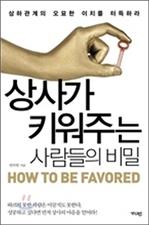 도서 이미지 - [오디오북] 상사가 키워주는 사람들의 비밀 패키지 (1~4강)
