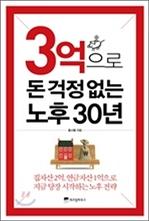 도서 이미지 - [오디오북] 3억으로 돈 걱정 없는 노후 30년 패키지 (1~4강)