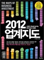 도서 이미지 - [오디오북] 2012 업계지도 패키지 (1~4강)