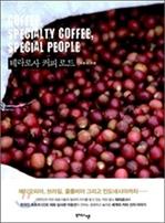 도서 이미지 - [오디오북] 테라로사 커피로드 패키지 (1~4강)