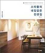 도서 이미지 - [오디오북] 스타들의 내집같은 전셋집 패키지 (1~4강)