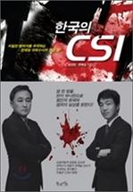 도서 이미지 - [오디오북] 한국의 CSI 패키지 (1~4강)