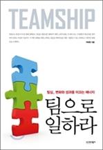 도서 이미지 - [오디오북] 팀으로 일하라 패키지 (1~4강)