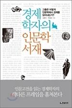 도서 이미지 - [오디오북] 경제학자의 인문학서재 패키지 (1~4강)