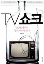 도서 이미지 - [오디오북] TV쇼크 패키지 (1~4강)