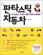 도서 이미지 - [오디오북] 판타스틱 자동차 패키지 (1~4강)