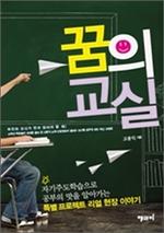 도서 이미지 - [오디오북] 꿈의 교실 패키지 (1~4강)