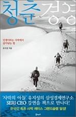 도서 이미지 - [오디오북] 청춘경영 패키지 (1~4강)