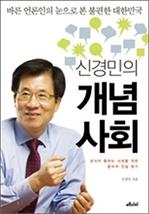도서 이미지 - [오디오북] 신경민의 개념사회 패키지 (1~4강)