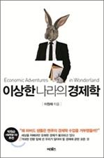 도서 이미지 - [오디오북] 이상한 나라의 경제학 패키지 (1~4강)