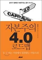 도서 이미지 - [오디오북] 자본주의 4.0 로드맵 패키지 (1~4강)