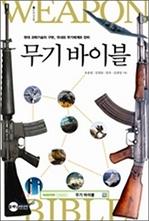 도서 이미지 - [오디오북] 무기 바이블 패키지 (1~4강)