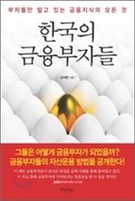 도서 이미지 - [오디오북] 한국의 금융부자들 패키지 (1~4강)
