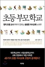 도서 이미지 - [오디오북] 초등부모학교 패키지 (1~4강)