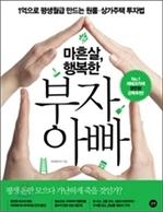 도서 이미지 - [오디오북] 마흔살, 행복한 부자 아빠 패키지 (1~4강)