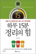 도서 이미지 - [오디오북] 하루 15분 정리의 힘 패키지 (1~4강)