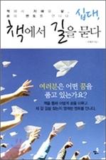 도서 이미지 - [오디오북] 십대, 책에서 길을 묻다 패키지 (1~4강)