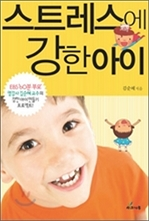 도서 이미지 - [오디오북] 스트레스에 강한 아이 패키지 (1~4강)