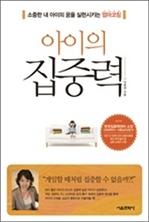 도서 이미지 - [오디오북] 아이의 집중력 패키지 (1~4강)