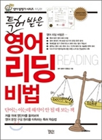 도서 이미지 - [오디오북] 특허 받은 영어 리딩 비법 패키지 (1~4강)