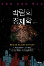 도서 이미지 - [오디오북] 박람회 경제학 패키지 (1~4강)