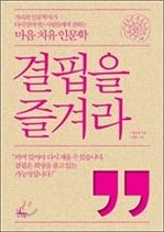 도서 이미지 - [오디오북] 결핍을 즐겨라 패키지 (1~4강)