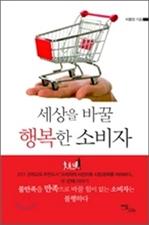 도서 이미지 - [오디오북] 세상을 바꿀 행복한 소비자 패키지 (1~4강)