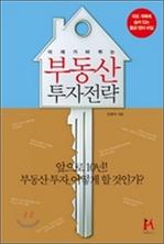 도서 이미지 - [오디오북] 부동산 투자 전략 패키지 (1~4강)