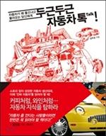 도서 이미지 - [오디오북] 두근두근 자동차톡 Talk! 패키지 (1~4강)