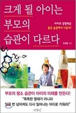 도서 이미지 - [오디오북] 크게 될 아이는 부모의 습관이 다르다 패키지 (1~4강)