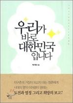 도서 이미지 - [오디오북] 우리가 바로 대한민국입니다 패키지 (1~4강)