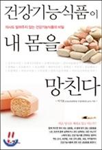 도서 이미지 - [오디오북] 건강기능식품이 내 몸을 망친다 패키지 (1~4강)