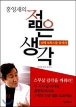 도서 이미지 - [오디오북] 홍영재의 젊은 생각 패키지 (1~4강)