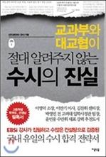 도서 이미지 - [오디오북] 수시의 진실 패키지 (1~4강)