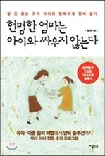 도서 이미지 - [오디오북] 현명한 엄마는 아이와 싸우지 않는다 패키지 (1~4강)