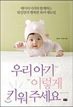도서 이미지 - [오디오북] 우리 아기 이렇게 키워주세요 패키지 (1~4강)