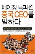 도서 이미지 - [오디오북] 베이징 특파원 중국 CEO를 말하다 패키지 (1~4강)