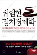 도서 이미지 - [오디오북] 위험한 정치경제학 패키지 (1~4강)