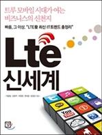 도서 이미지 - [오디오북] Lte 신세계 패키지 (1~4강)