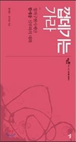 도서 이미지 - [오디오북] 껍데기는 가라 패키지 (1~4강)