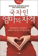 도서 이미지 - [오디오북] 국자인 엄마의 자격 패키지 (1~3강)