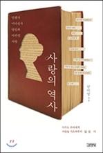 도서 이미지 - [오디오북] 사랑의 역사 패키지 (1~6강)