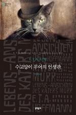 도서 이미지 - 수고양이 무어의 인생관