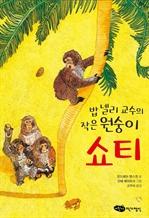 도서 이미지 - 밥 넬리 교수의 작은 원숭이 쇼티