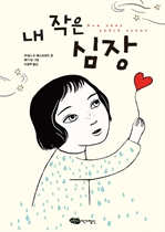 도서 이미지 - 내 작은 심장