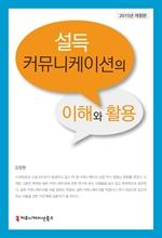 도서 이미지 - 설득커뮤니케이션의 이해와 활용 (2015년 개정판)