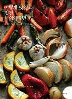 도서 이미지 - 이렇게 맛있고 멋진 채식이라면 2