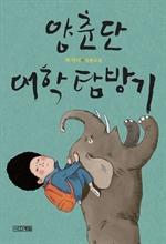 도서 이미지 - 양춘단 대학 탐방기: 박지리 장편소설