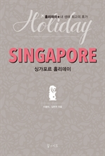 도서 이미지 - 싱가포르 홀리데이