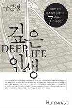 도서 이미지 - 깊은 인생(DEEP LIFE)
